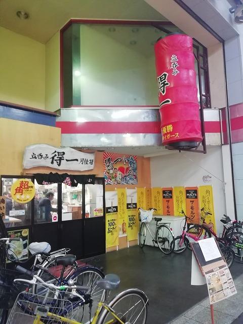 阪尼で立ち呑みと云えばここしかない!!!(尼崎中央商店街・得一尼崎店)