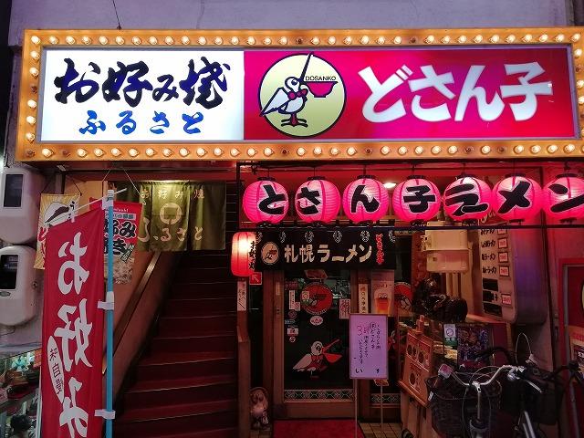 尼崎は大阪より大阪らしい街ですよ!!!(尼崎中央商店街・お好み焼きふるさと)