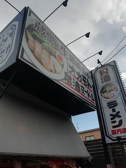 """西宮門戸厄神エリアで実に美味しい""""醤油ヌードル""""をいただきました!!!(西宮市・オカモト醤油ヌードル)"""