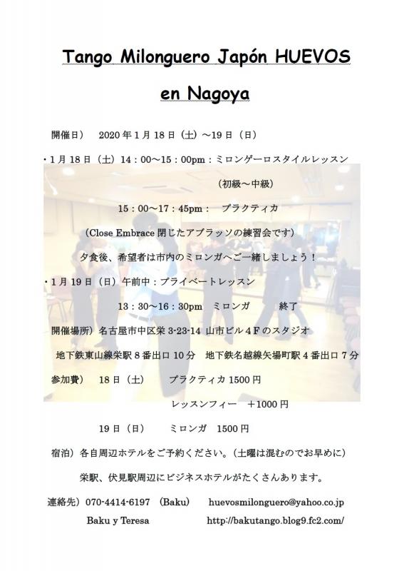 in Nagoya2020jpeg2