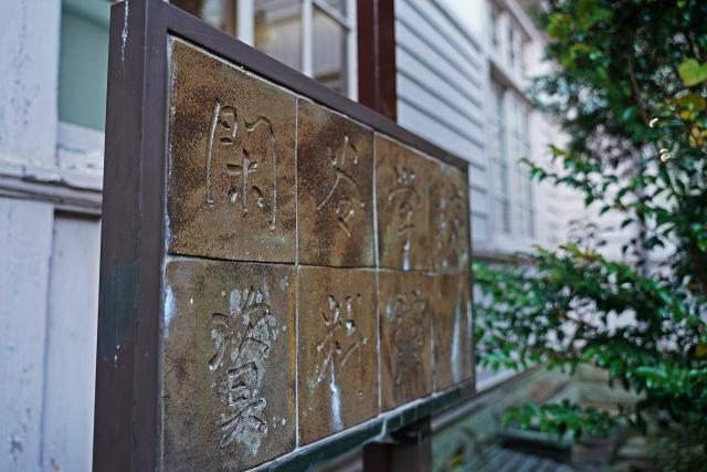 191123閑谷学校12
