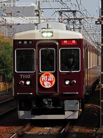 200103電車5
