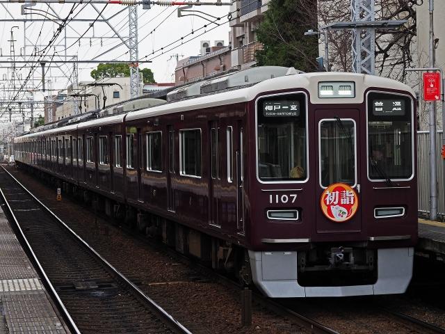 200103電車7
