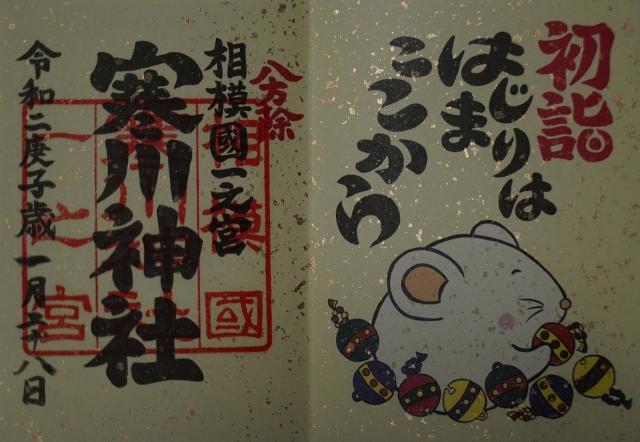 200128寒川神社9