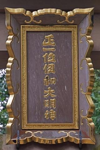 200208伊和神社3