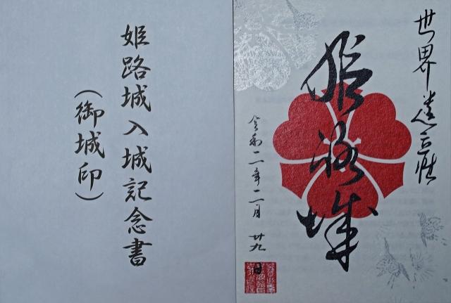 200229姫路城12