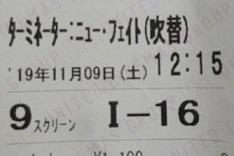 termi191109.jpg