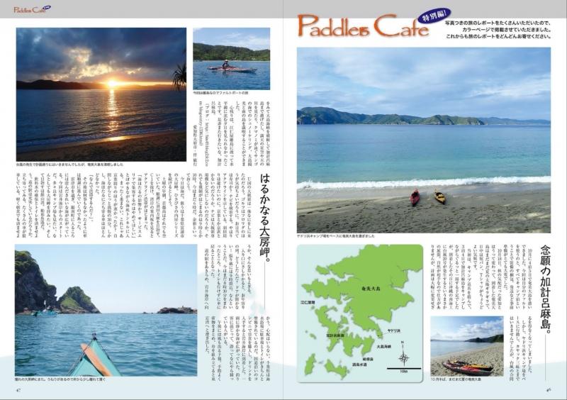 kayak海を旅する本67_p46-47-2