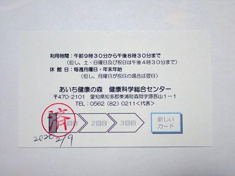 20200210_002.jpg