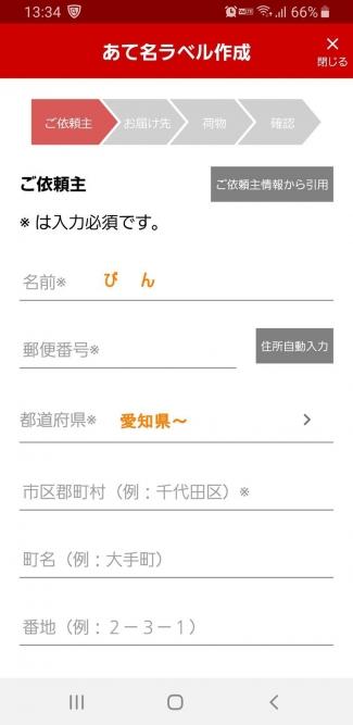Screenshot_20191012-133438.jpg