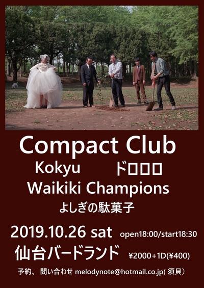 20191026_flyer