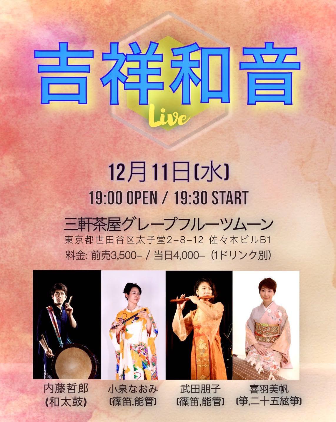20191211吉祥和音ライブ - コピー