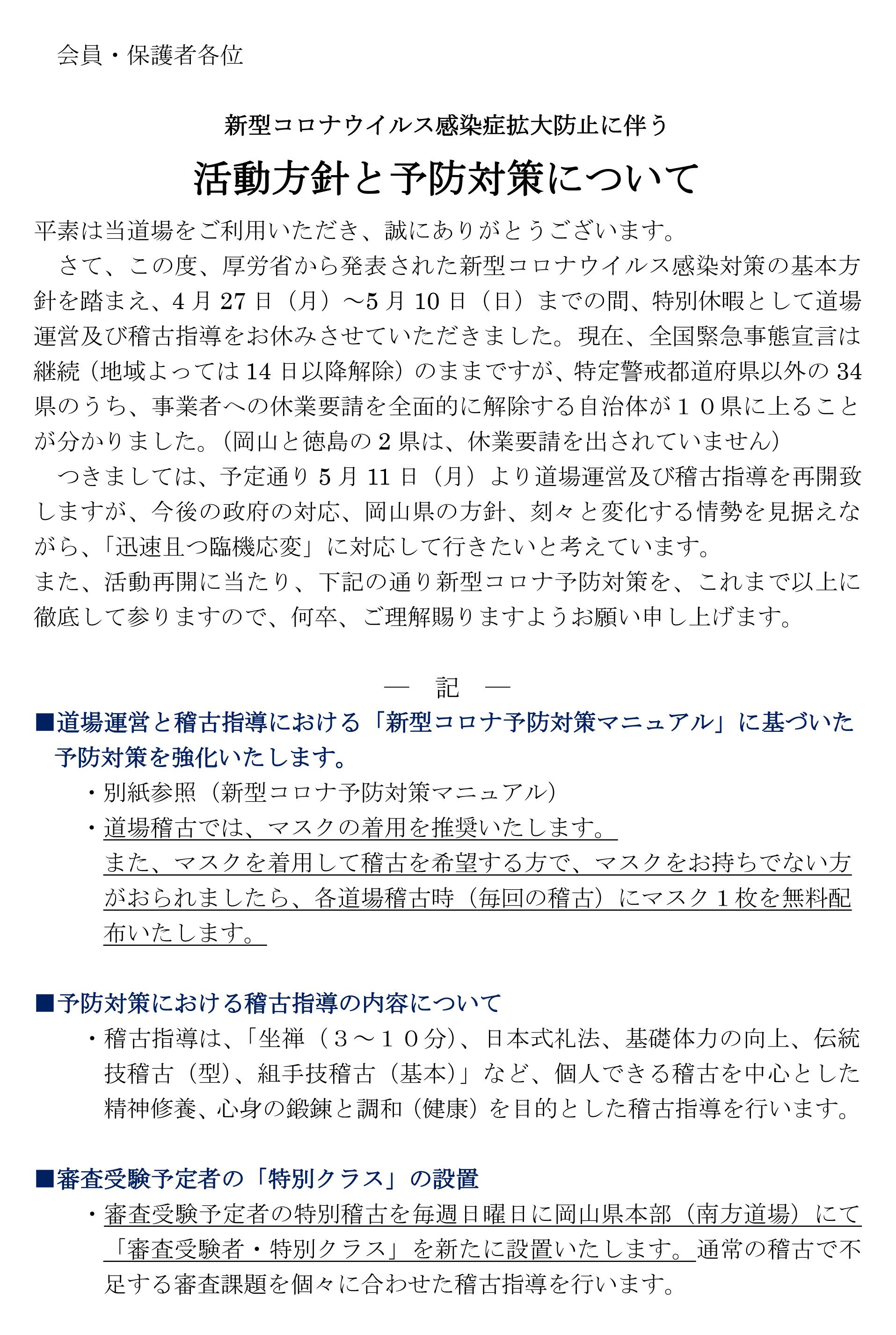 2020年 案内1(コロナ・マスク)-1
