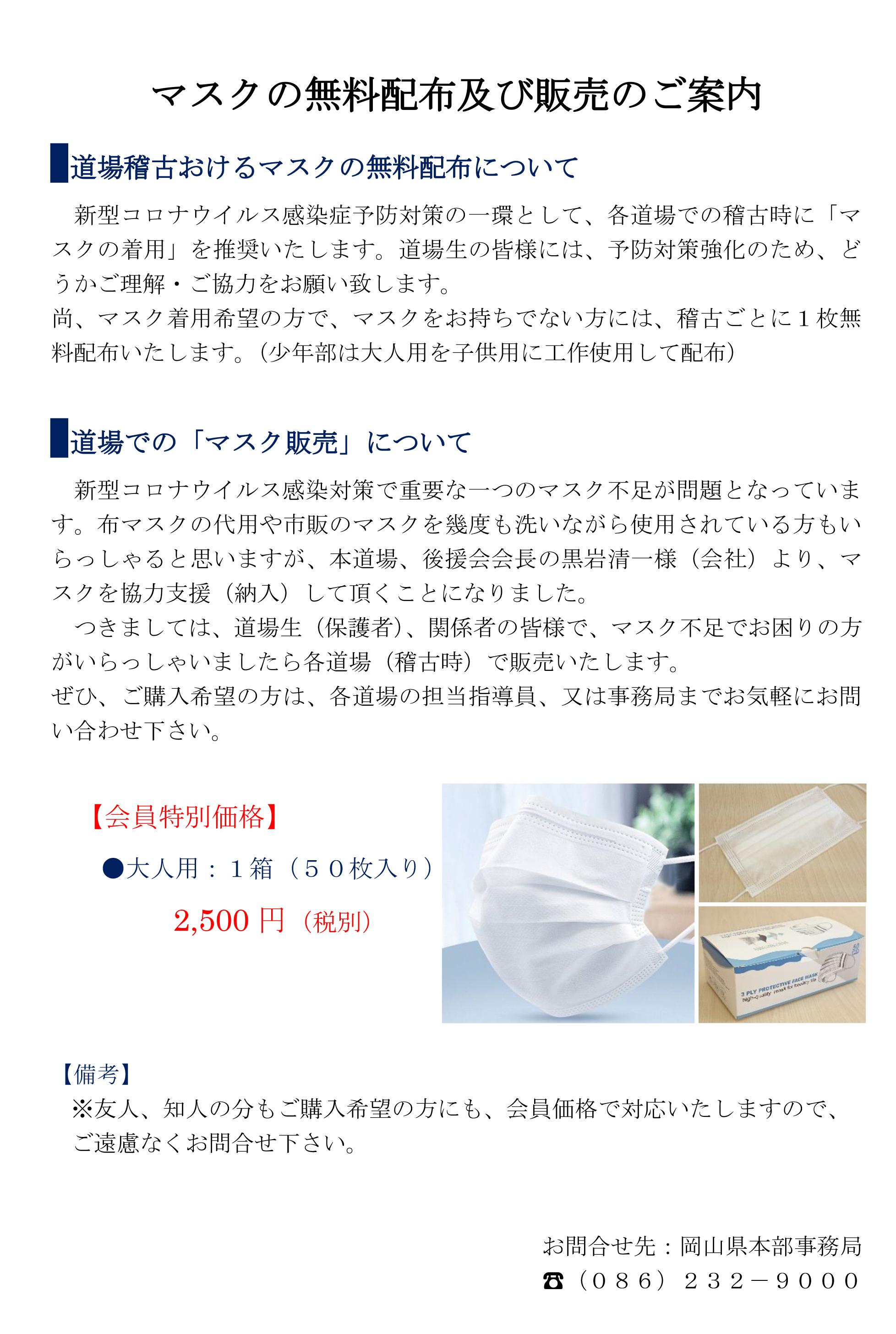 2020年 案内1(コロナ・マスク)-2