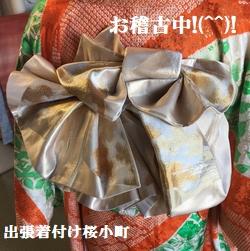 furisodeobi-okeiko
