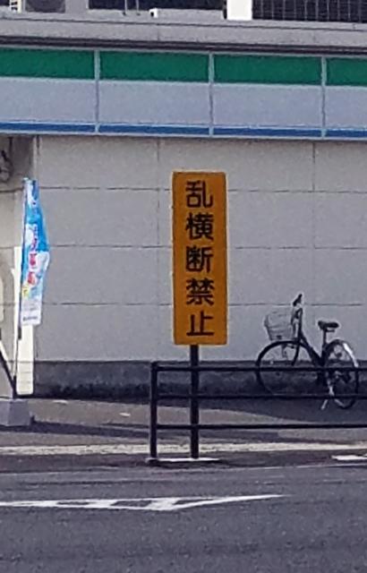 乱横断禁止