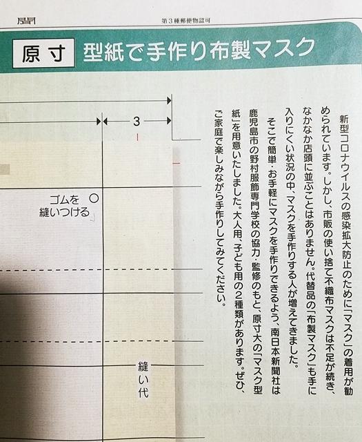 新聞マスク1