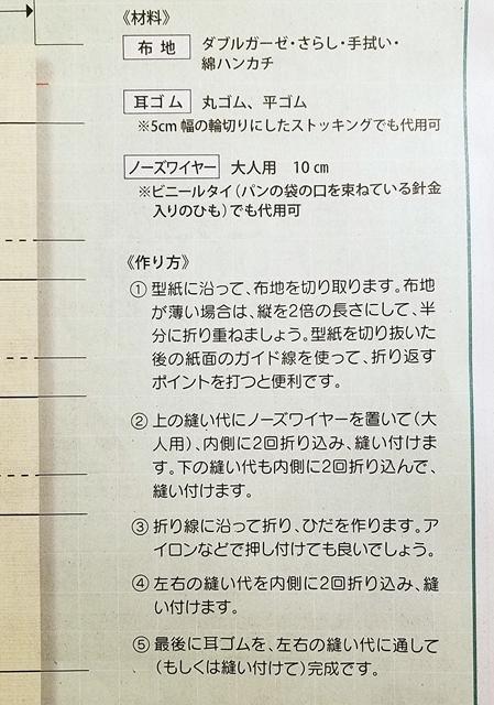 新聞マスク3