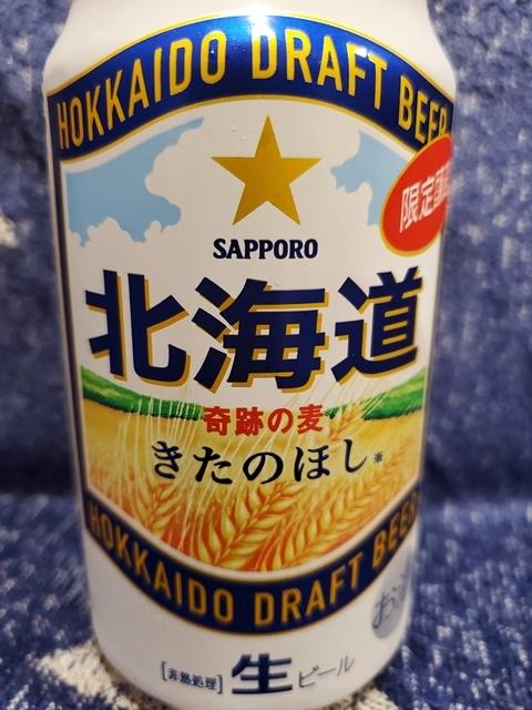 限定醸造 北海道 奇跡の麦