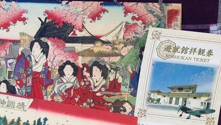 靖国神社特別展 (7)