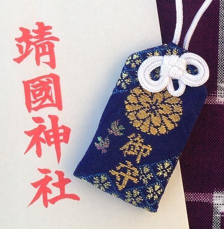 靖国神社参拝 (3)