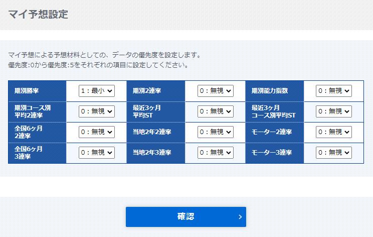 オフィシャル サイト 競艇