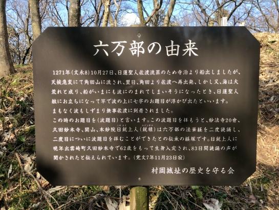 2020-02-24 rokumanbu