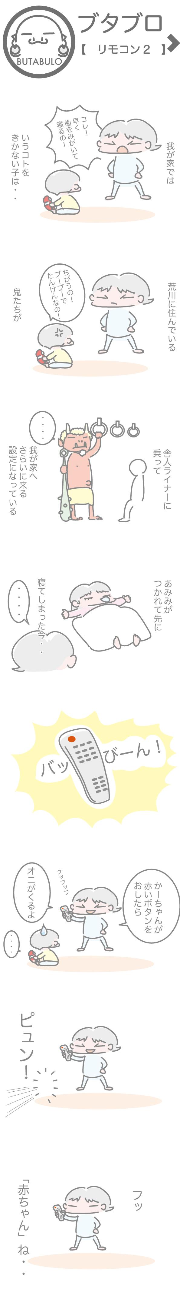 ネタ28ブログ