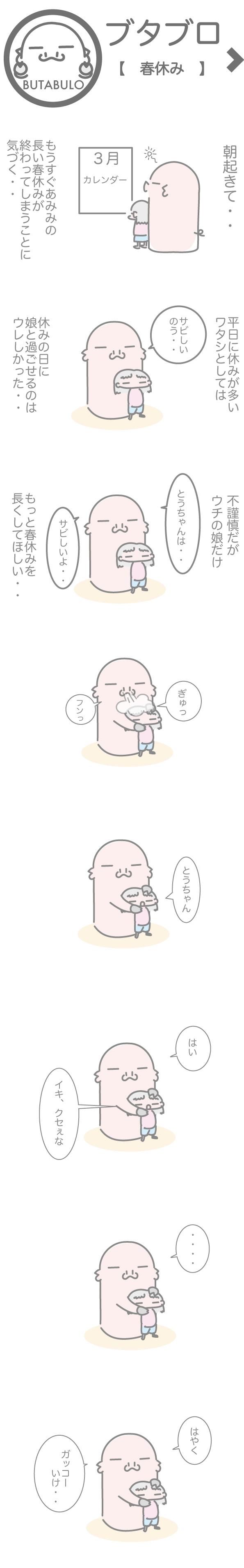 ネタ春休みブログ