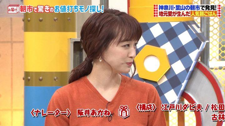 2019年10月20日新井恵理那の画像22枚目
