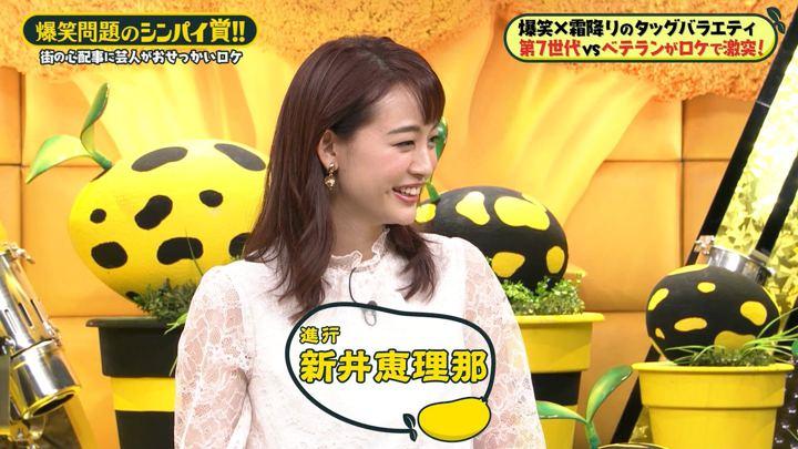2019年10月25日新井恵理那の画像23枚目
