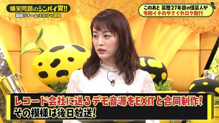 2019年10月25日新井恵理那の画像34枚目