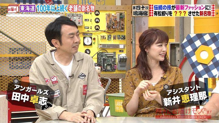 2019年10月27日新井恵理那の画像02枚目