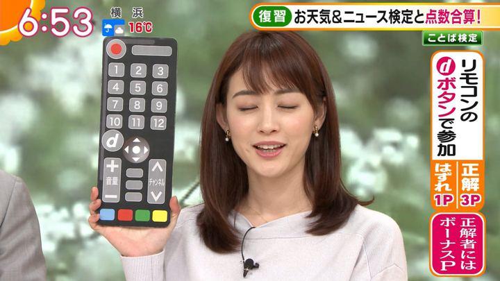 2019年10月29日新井恵理那の画像18枚目