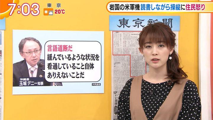 2019年11月04日新井恵理那の画像21枚目
