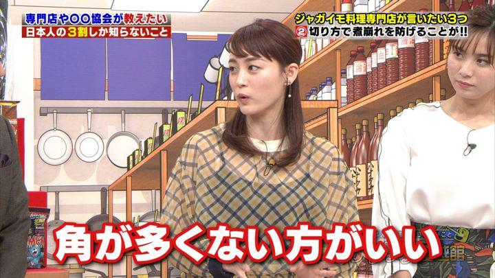 2019年11月07日新井恵理那の画像34枚目