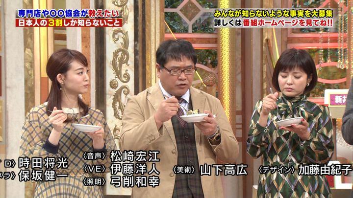 2019年11月07日新井恵理那の画像36枚目