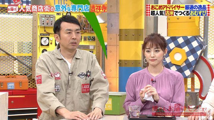 2019年11月10日新井恵理那の画像05枚目