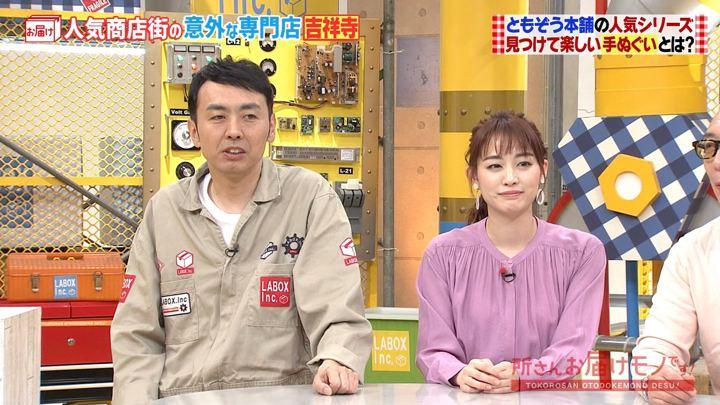 2019年11月10日新井恵理那の画像12枚目