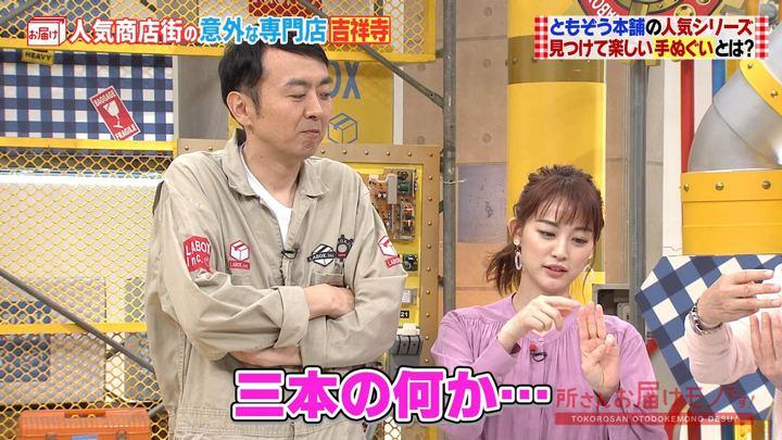 2019年11月10日新井恵理那の画像14枚目