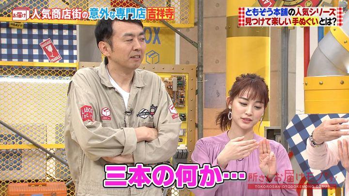 2019年11月10日新井恵理那の画像18枚目