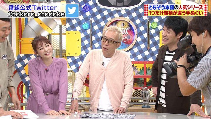 2019年11月10日新井恵理那の画像30枚目