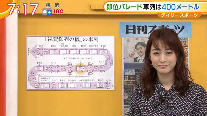 2019年11月11日新井恵理那の画像22枚目