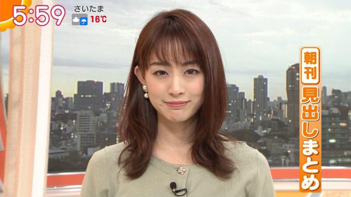2019年11月13日新井恵理那の画像14枚目