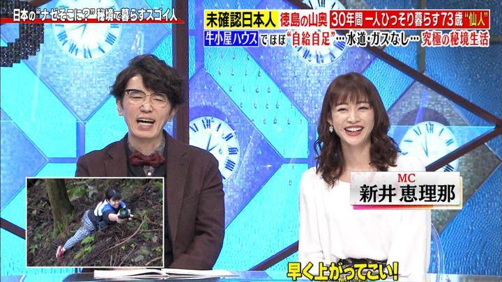 2019年11月18日新井恵理那の画像23枚目