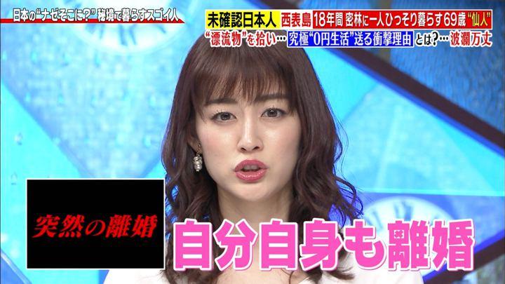 2019年11月18日新井恵理那の画像30枚目
