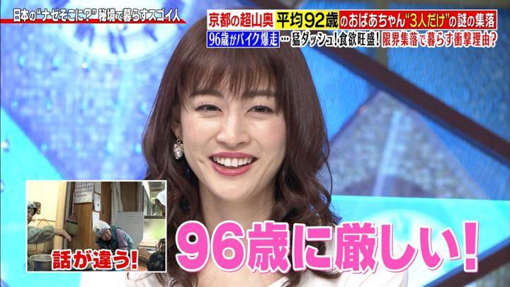 2019年11月18日新井恵理那の画像33枚目