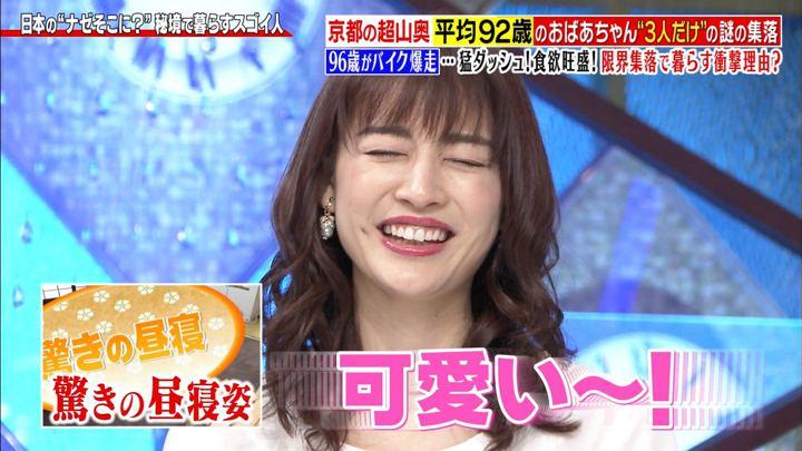 2019年11月18日新井恵理那の画像34枚目