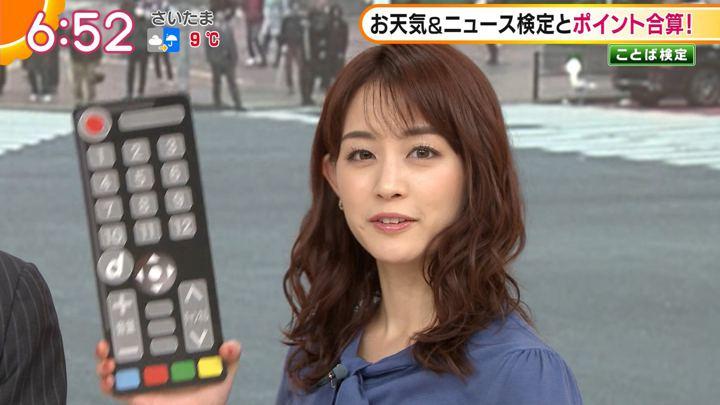 2019年11月22日新井恵理那の画像17枚目