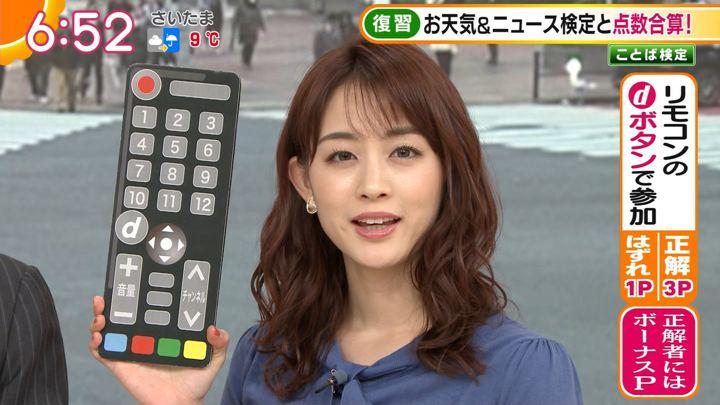 2019年11月22日新井恵理那の画像19枚目